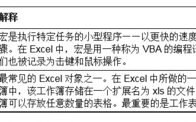 电子表格的开发与管理规程