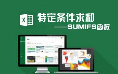 比SUMIF更好用的条件求和函数SUMPRODUCT