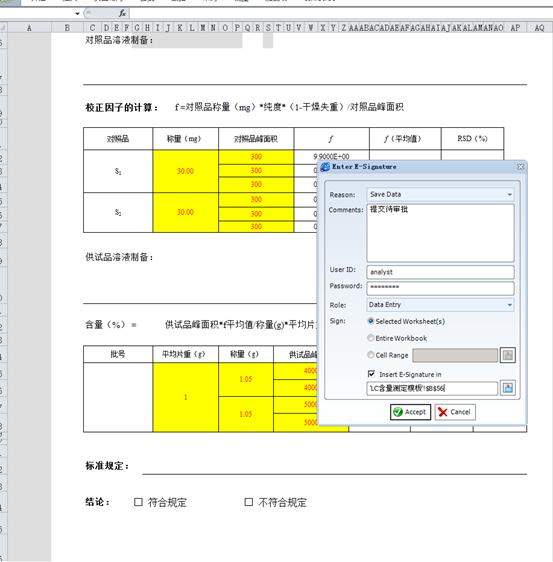 利用Excel实现QC检验记录的无纸化