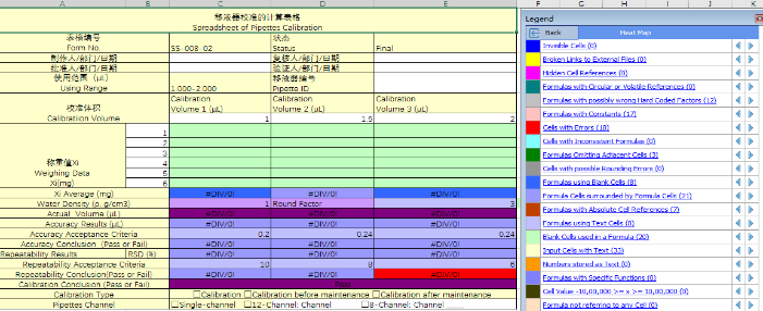 电子表格自动验证工具-XLValidator
